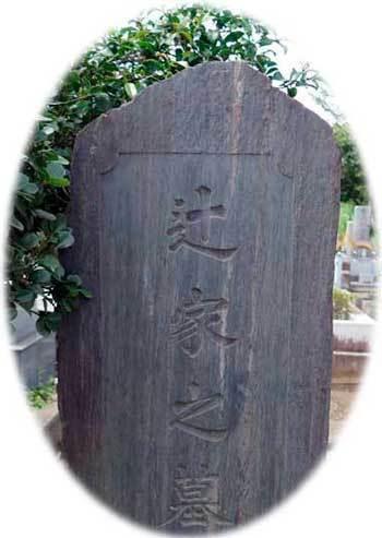 170804辻家の墓