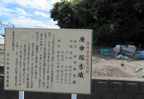 170803庚申塚古墳説明