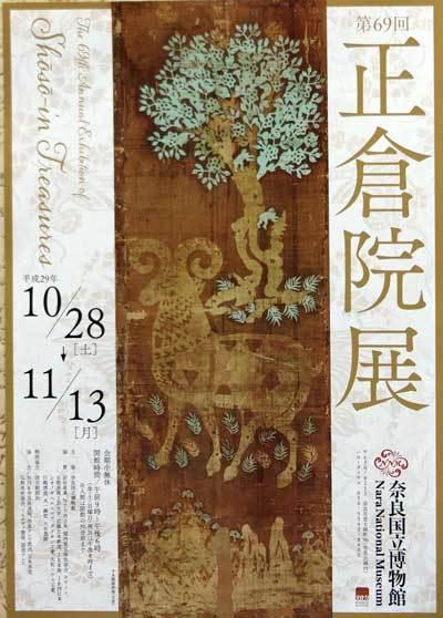 170902正倉院展チラシ