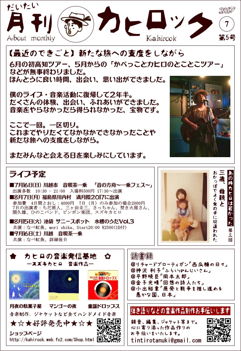 月刊カヒロック 第五号