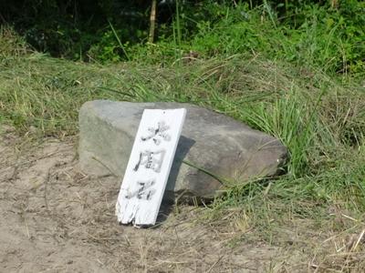 志知城_太閤石