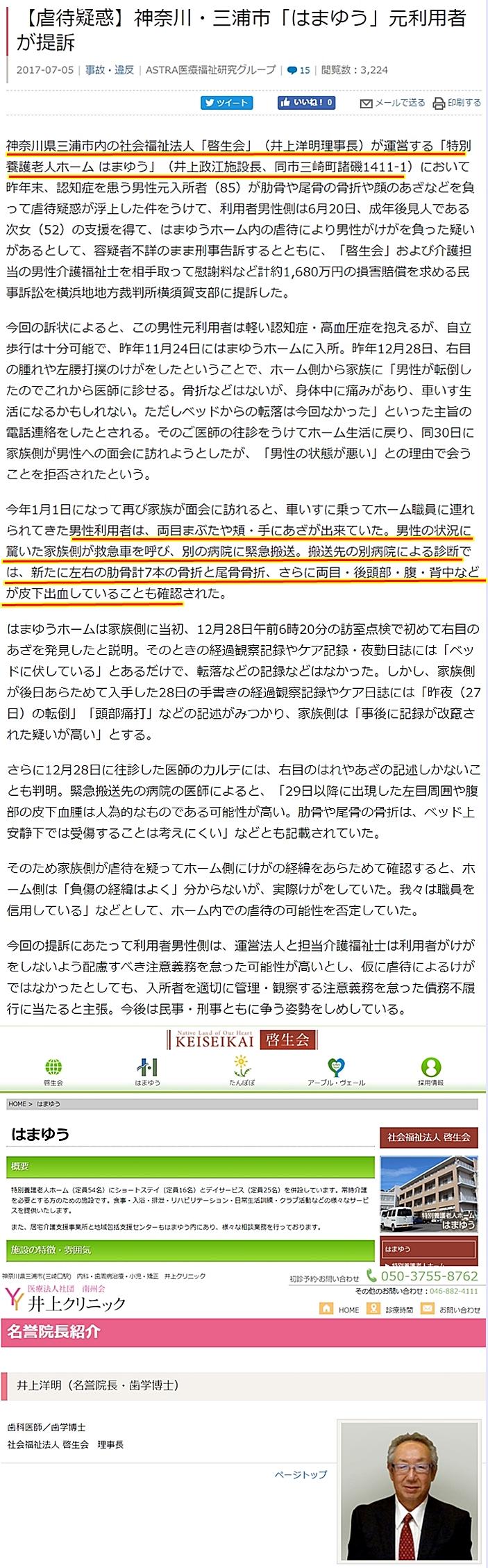社会福祉法人 啓生会 はまゆう 理事長 井上洋明