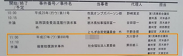 社会福祉法人 恵愛会・特養「せんぼんの家」倉持雅之理事長 清水静雄施設長