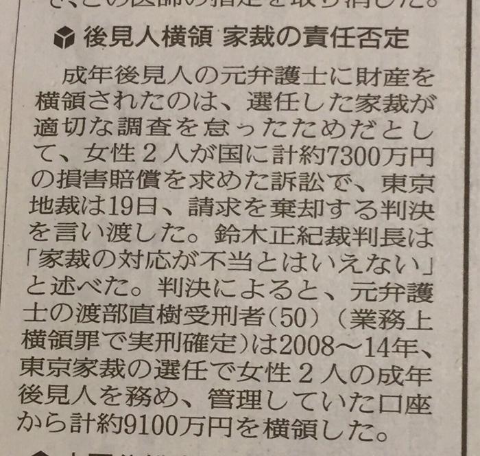渡部直樹 元弁護士 鈴木正紀裁判長 東京地裁