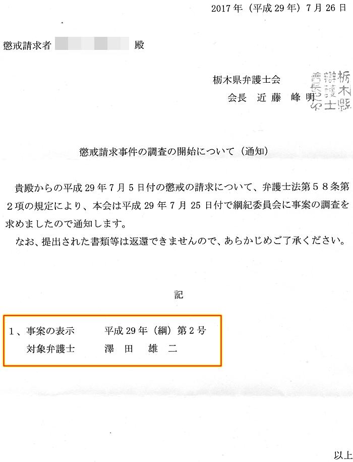 澤田雄二弁護士 懲戒3度目 宇都宮中央法律事務所