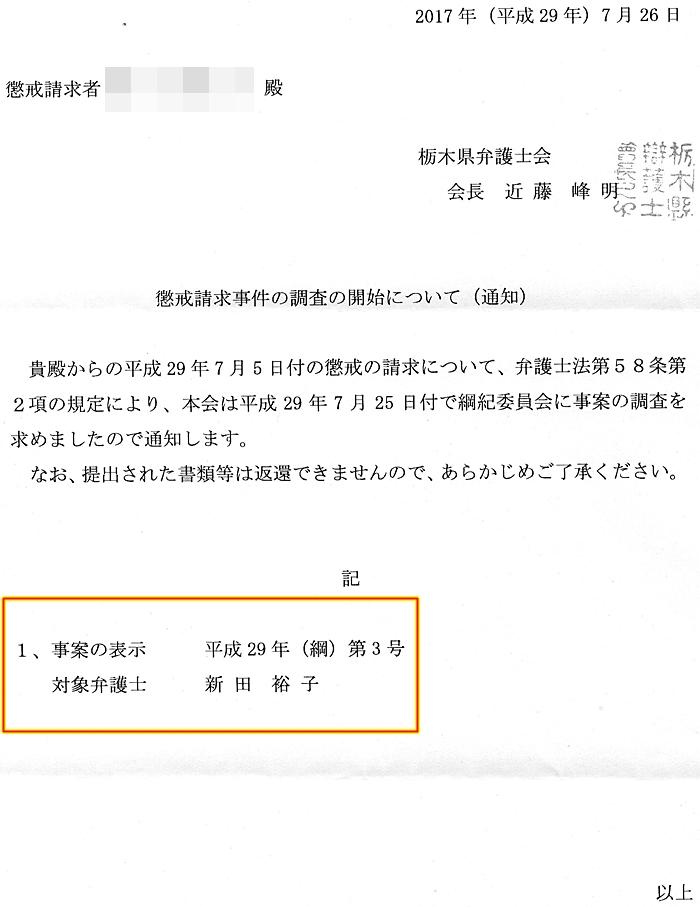 新田裕子弁護士 懲戒2度目  宇都宮中央法律事務所