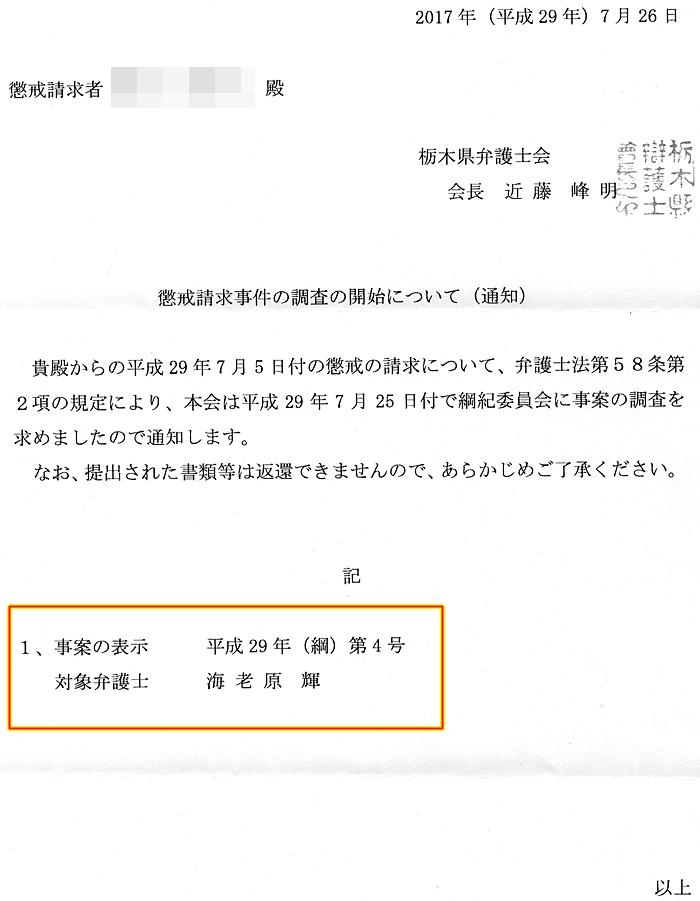 海老原輝弁護士 懲戒2度目  宇都宮中央法律事務所
