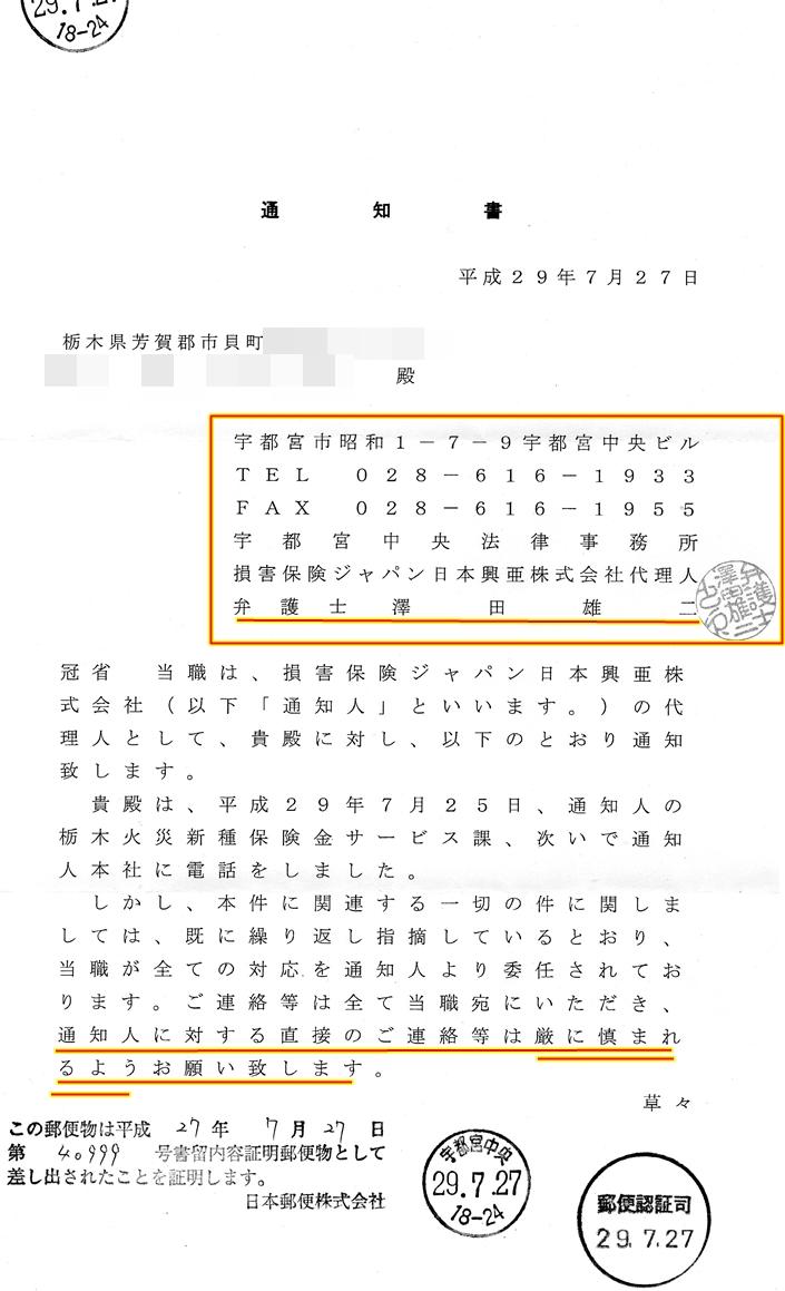 澤田雄二弁護士 損保ジャパン日本興亜 宇都宮中央法律事務所