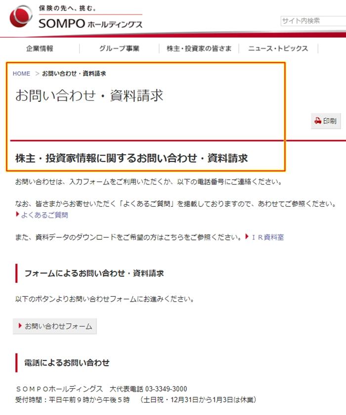 損保ジャパン日本興亜 株