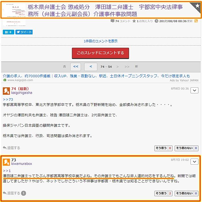 被告 澤田雄二弁護士 被告 新田裕子弁護士 被告 海老原輝弁護士 宇都宮中央法律事務所