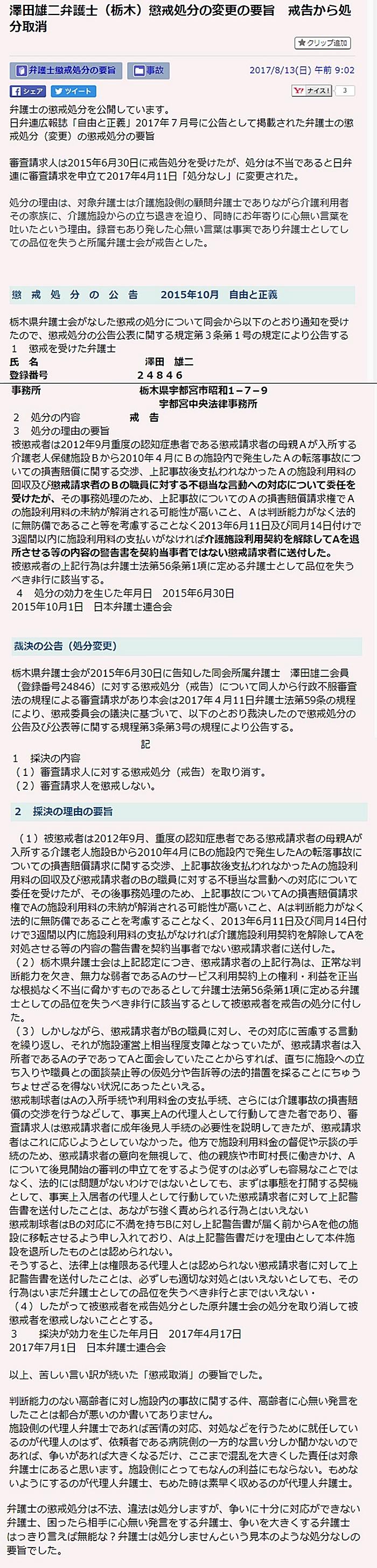 被告澤田雄二弁護士 宇都宮中央法律事務所 日本弁護士連合会