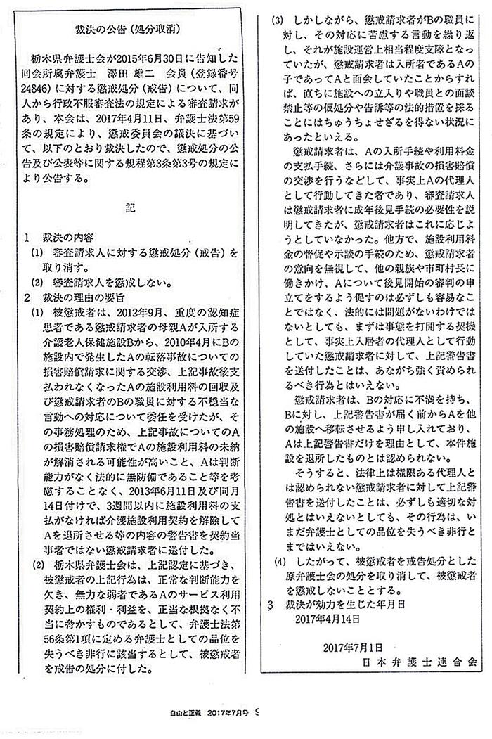 澤田雄二弁護士 懲戒処分取り消し日弁連