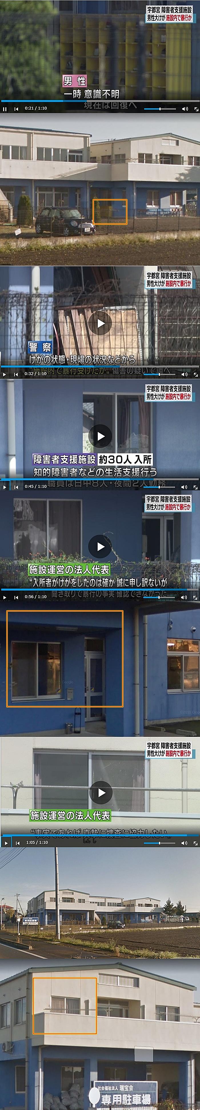 社会福祉法人瑞宝会 土屋和夫理事長 ビ・ブライト 2 (1)