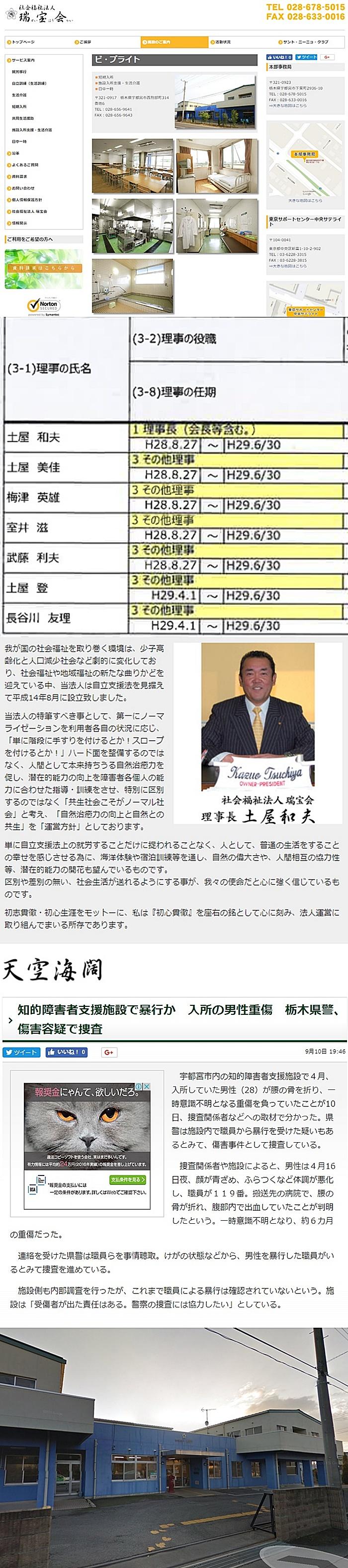 社会福祉法人瑞宝会 土屋和夫理事長 ビ・ブライト 2 (2)
