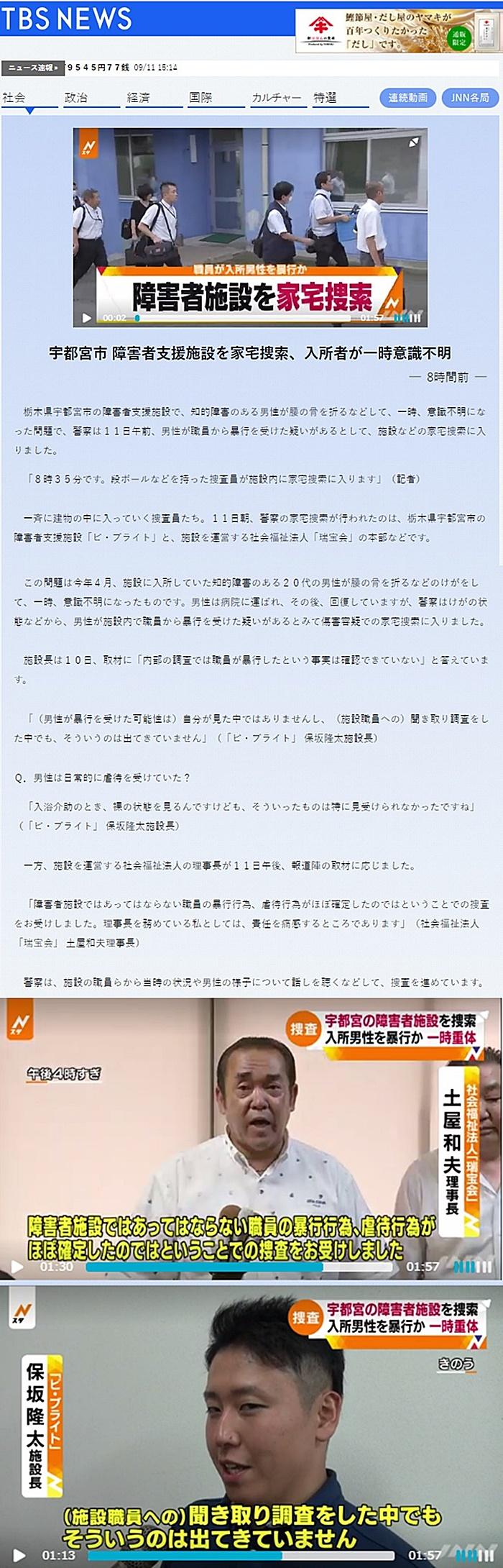 社会福祉法人瑞宝会 土屋和夫理事長 ビ・ブライト 3