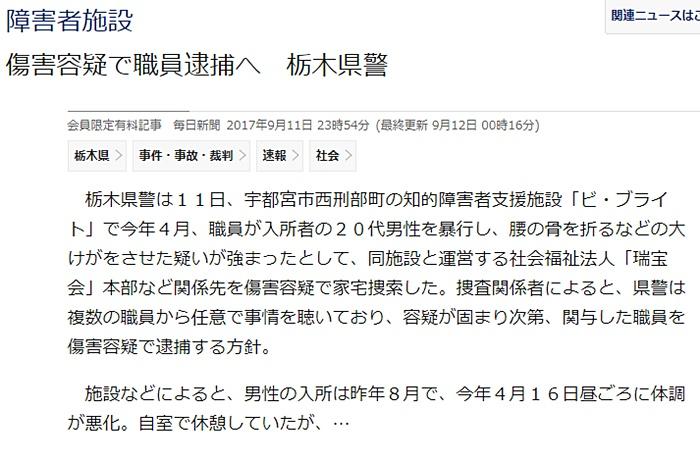 社会福祉法人瑞宝会 土屋和夫理事長 ビ・ブライト 4