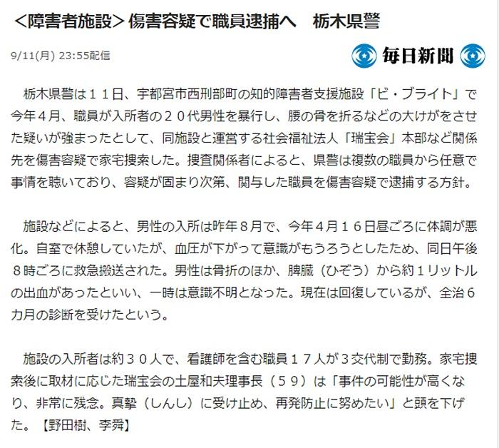 社会福祉法人瑞宝会 土屋和夫理事長 ビ・ブライト 5
