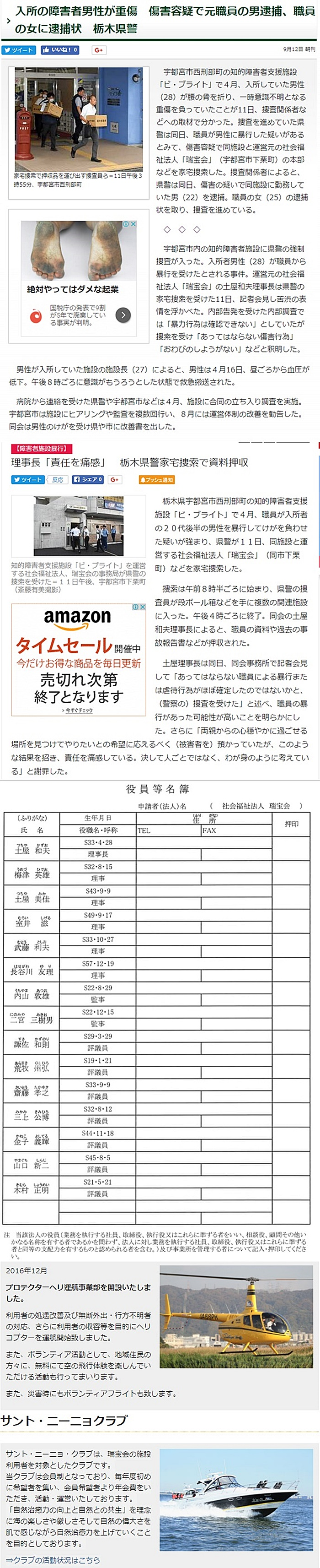 社会福祉法人瑞宝会 土屋和夫理事長 ビ・ブライト 6