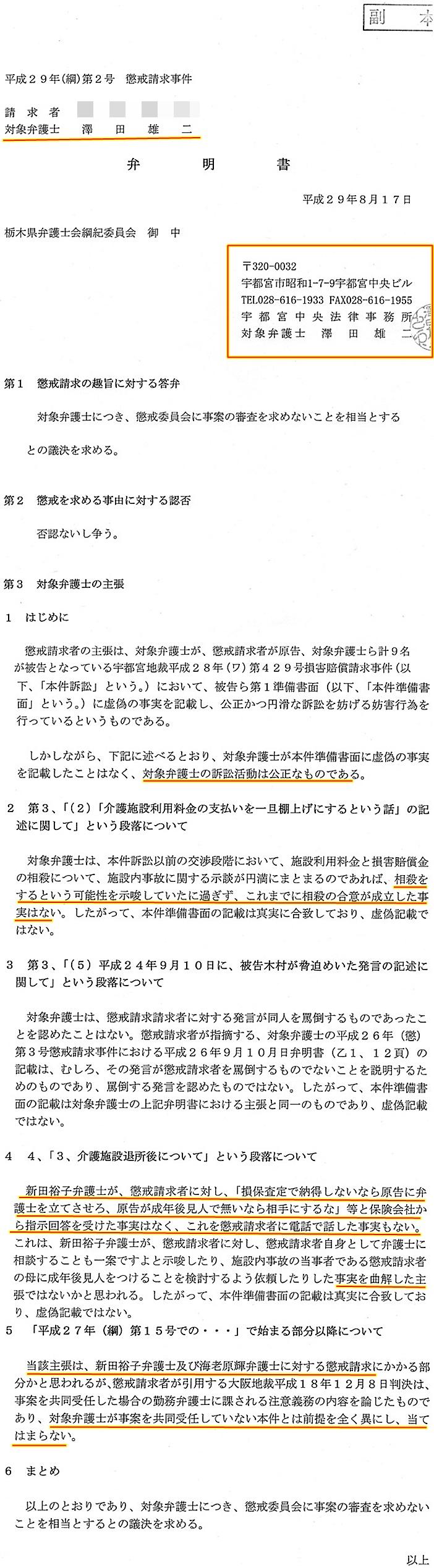 綱紀委員会弁明書 澤田雄二
