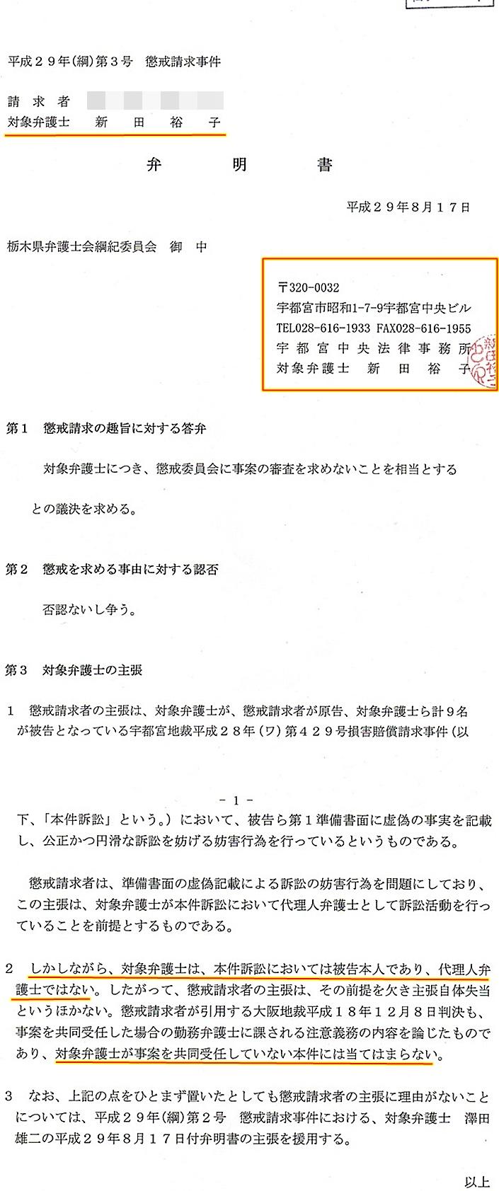綱紀委員会弁明書 新田裕子