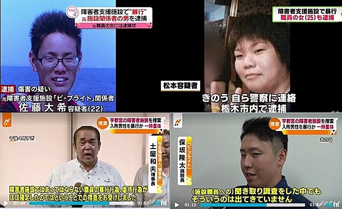社会福祉法人瑞宝会 土屋和夫理事長 ビ・ブライト 8