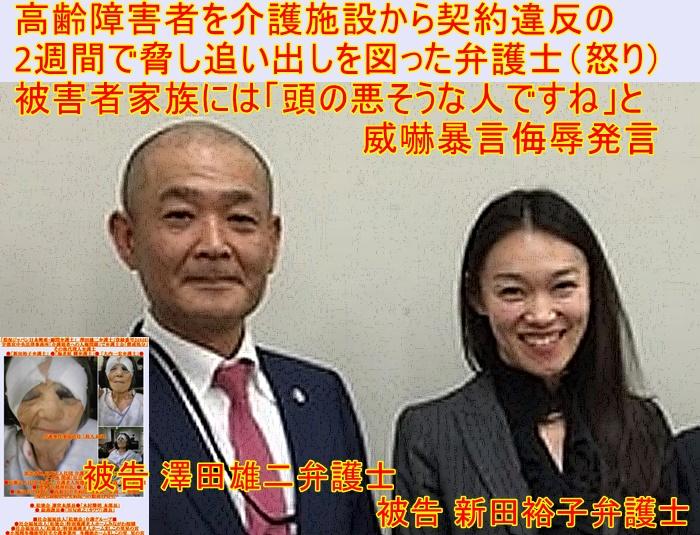 澤田雄二弁護士頭の悪そうな人ですね 澤田雄二弁護士・新田裕子弁護士・海老原輝弁護士・宇都宮中央法律事務所 被告弁護士