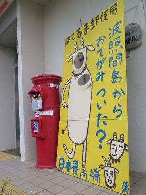 波照間郵便局丸ポスト
