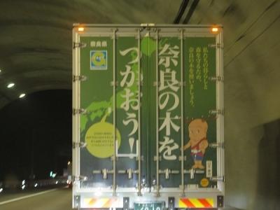 奈良の木をつかおう!!