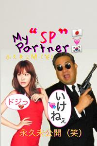 """My""""SP?""""パートナー"""