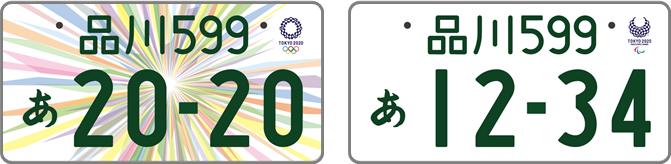 オリンピック ナンバー
