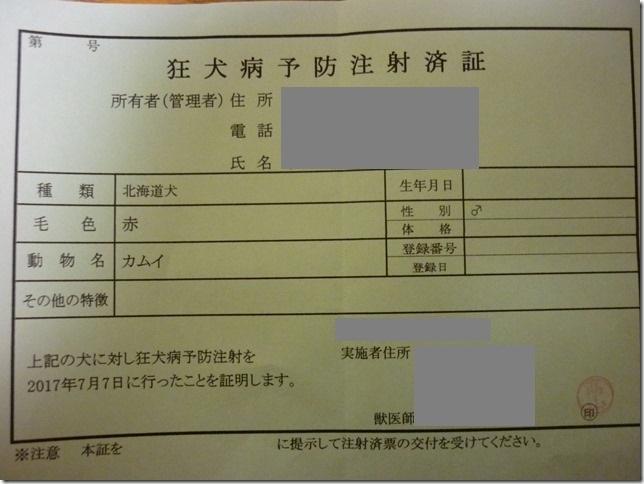 20170707カムイ狂犬病予防-04