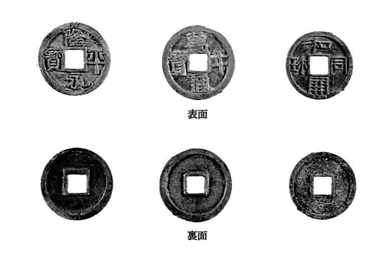 発見された3枚の銅銭(表裏)~左が「隆平永宝」