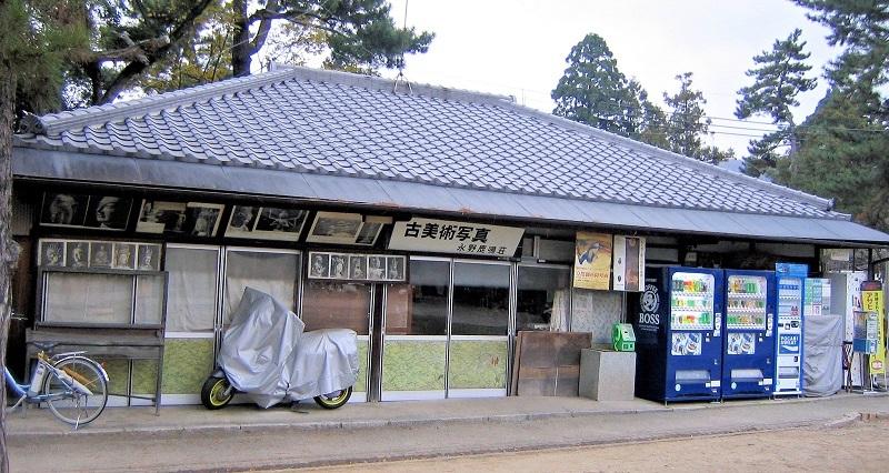 2006年当時の鹿鳴荘の外観