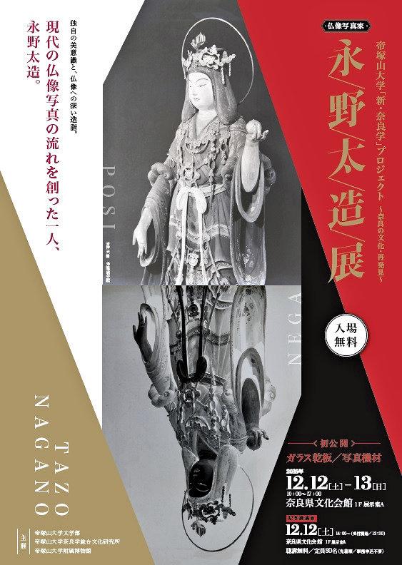 「仏像写真家・永野太造展」ポスター~2015.12開催