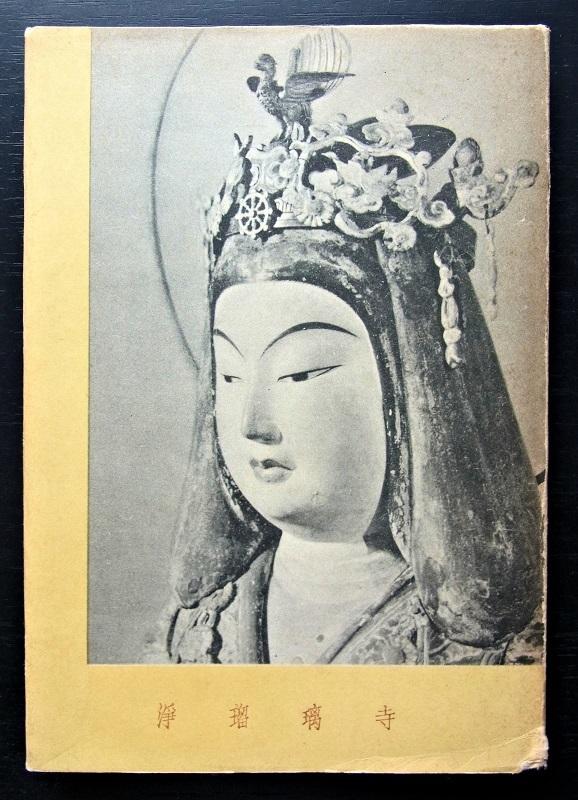 「浄瑠璃寺」小林剛・森蘊著、永野太造写真(鹿鳴荘1957年刊)