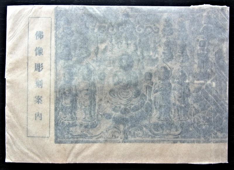 鹿鳴荘刊「仏像彫刻案内」