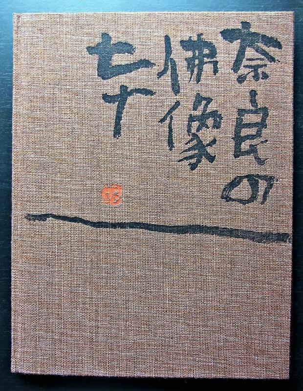 永野太造唯一の個人写真集ともいえる、「奈良の仏像七十」(岡村印刷工業1990年刊)