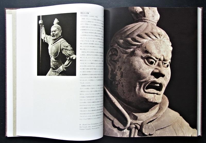 「奈良の仏像七十」掲載の永野太造撮影写真(東大寺戒壇堂・増長天像)
