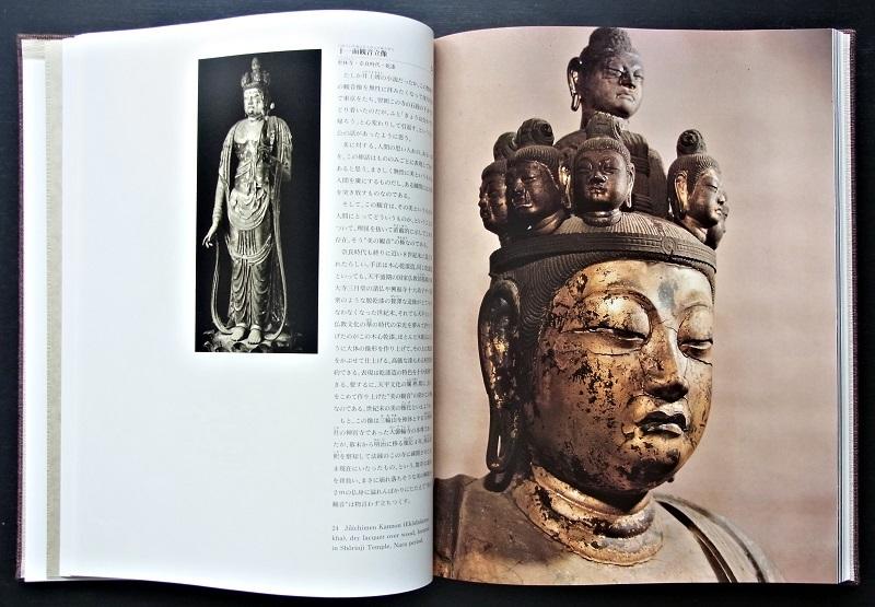 「奈良の仏像七十」掲載の永野太造撮影写真(聖林寺・十一面観音像)