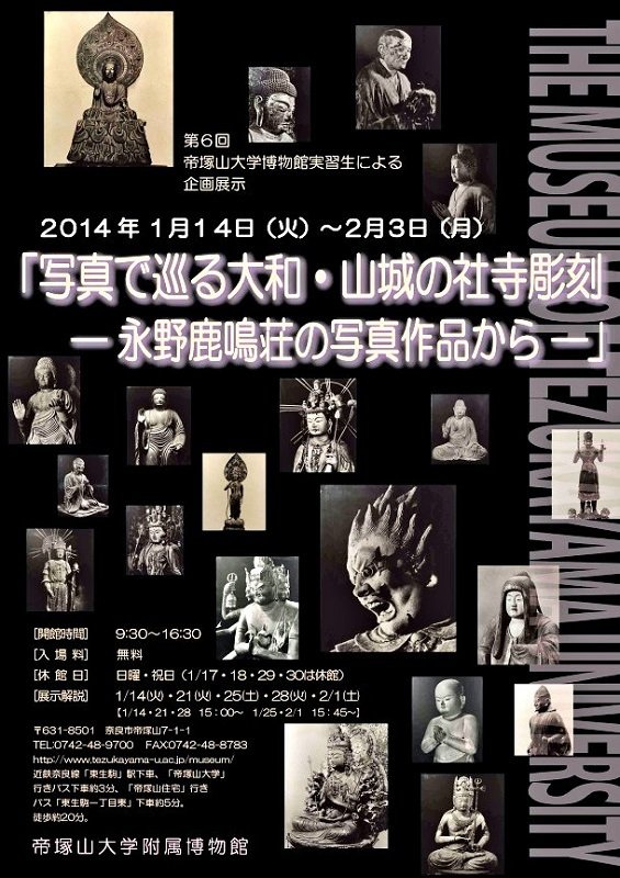 「写真で巡る大和・山城の社寺彫刻~永野鹿鳴荘の写真作品から」ポスター