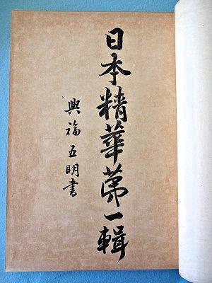 「日本精華・第一輯」1908年刊