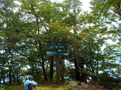 026中ノ岳山頂