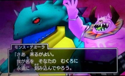 【ネタバレ注意】3DS版ドラクエ11限定のボスがこちらですwwwwwwww