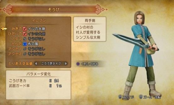 結局ドラクエ11の主人公は「片手剣」と「両手剣」どっちがいいの?