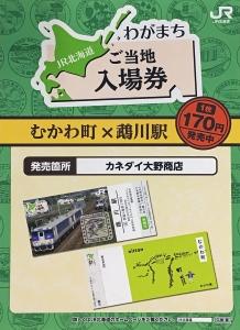 JRご当地入場券ポスターのコピー