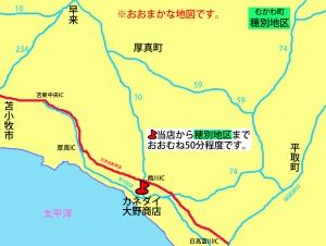 むかわ穂別地図のコピー