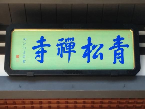 20170714_004 靑松寺