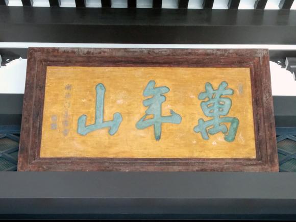 20170714_015 靑松寺