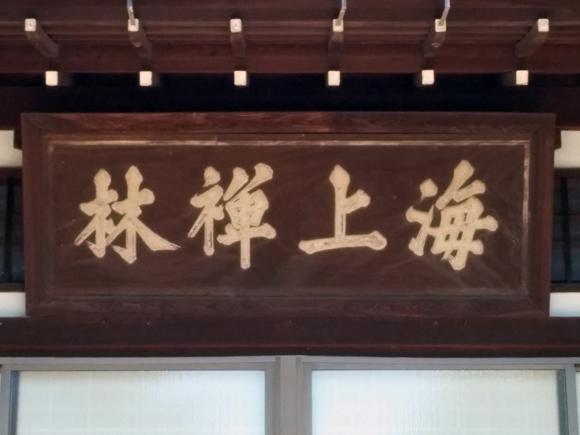 20170714_039 東禪寺