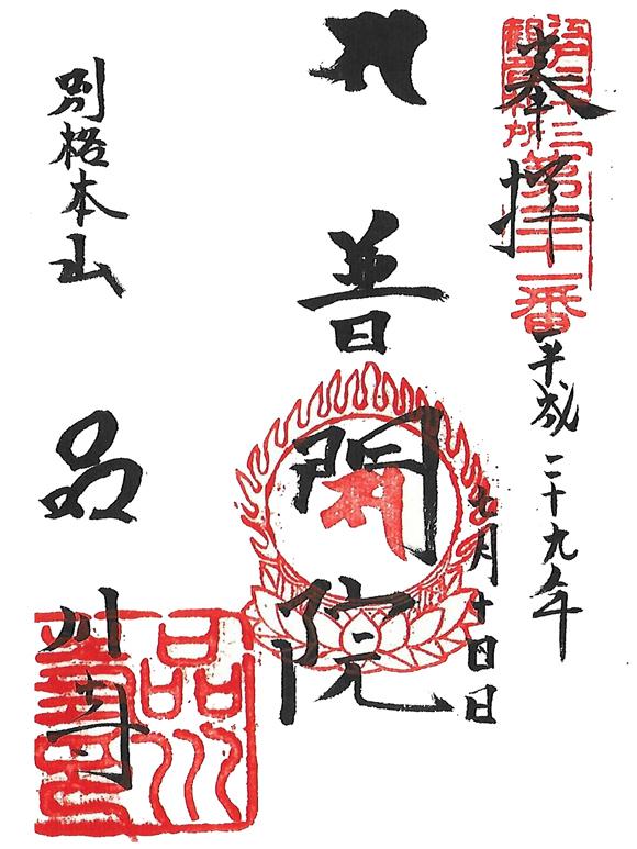 116 海照山 品川寺(眞言宗 醍醐派 別格 本山) 20170714